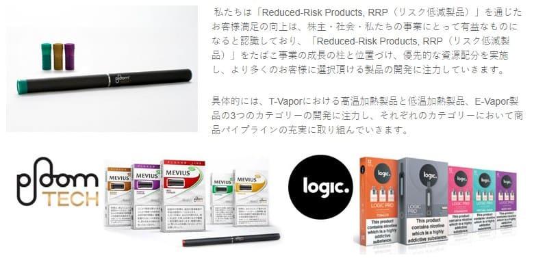 日本たばこ産業_2914_プルームテック