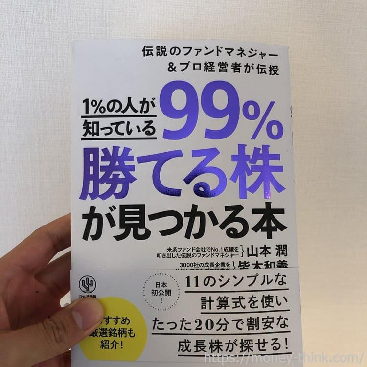 本 99%勝てる株が見つかる本