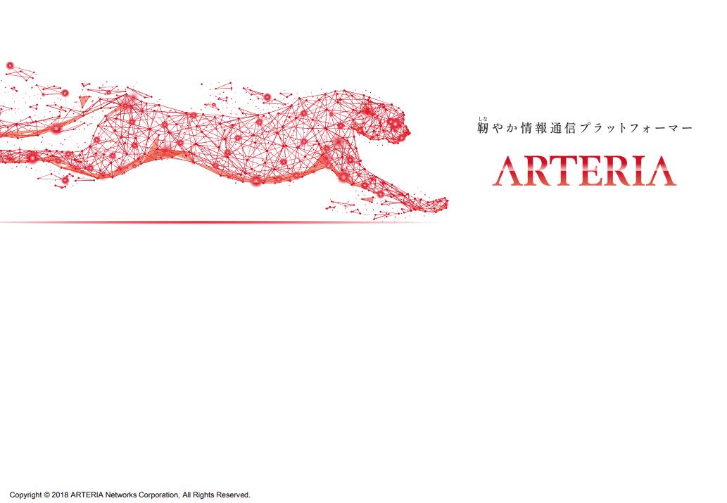 アルテリアネットワークス