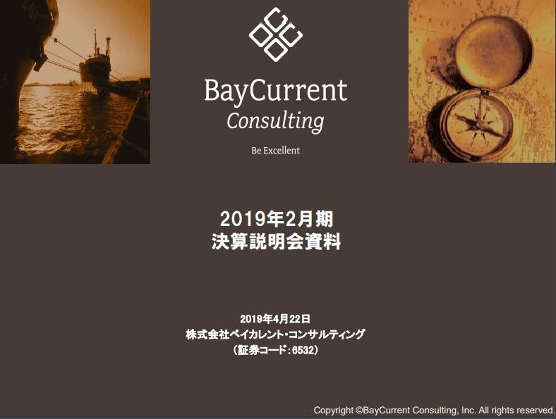ベイカレント・コンサルティング